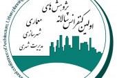 ثبت نام کنفرانس پژوهش های معماری،شهرسازی، مدیریت شهری (تخفیف ویژه اعضا)