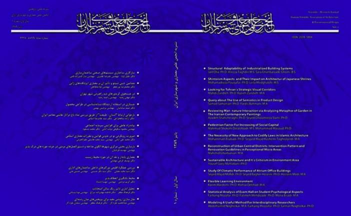 دانلود مجله معماری و شهرسازی ایران | علمی – پژوهشی