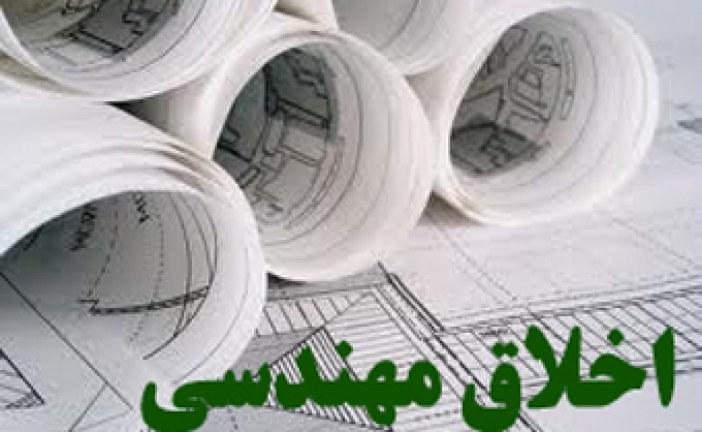 اخلاق مهندسی در شهرسازی نوین و سنتی با رویکرد توسعه پایدار