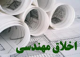 اخلاق مهندسی در شهرسازی