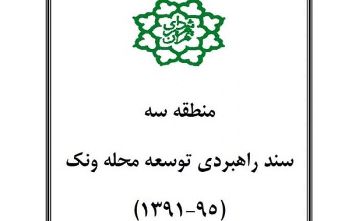 سند توسعه محلات شهر تهران