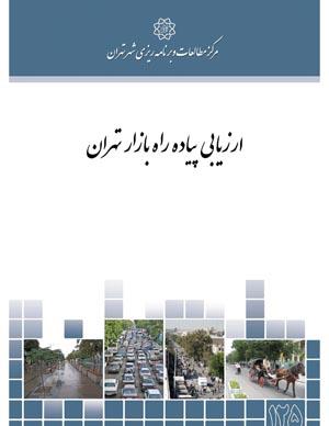 پروژه ارزیابی پیاده راه