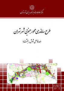 ساماندهی محور جنوبی شهر تهران