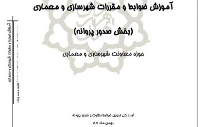 دانلود ضوابط صدور پروانه در شهرداری