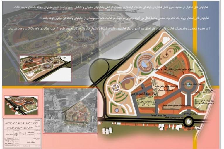 طراحی شهری مبادی ورودی