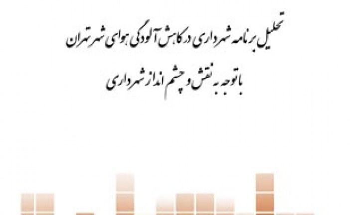 پروژه تحلیل برنامه شهرداری در کاهش الودگی هوای شهر تهران