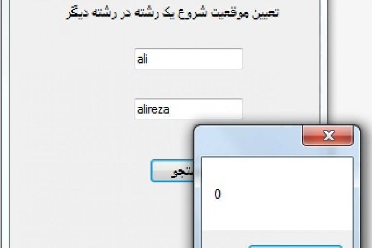 اجرای برنامه در C#