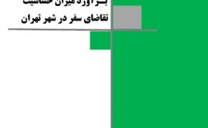 برآورد میزان حساسیت تقاضای سفر در شهر تهران