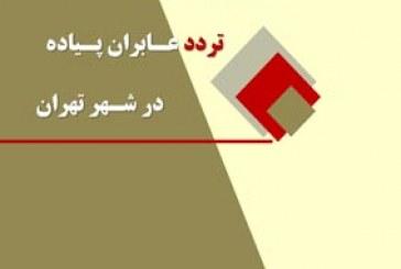 مدلسازی و شبیه سازی تردد عابران پياده در شهر تهران