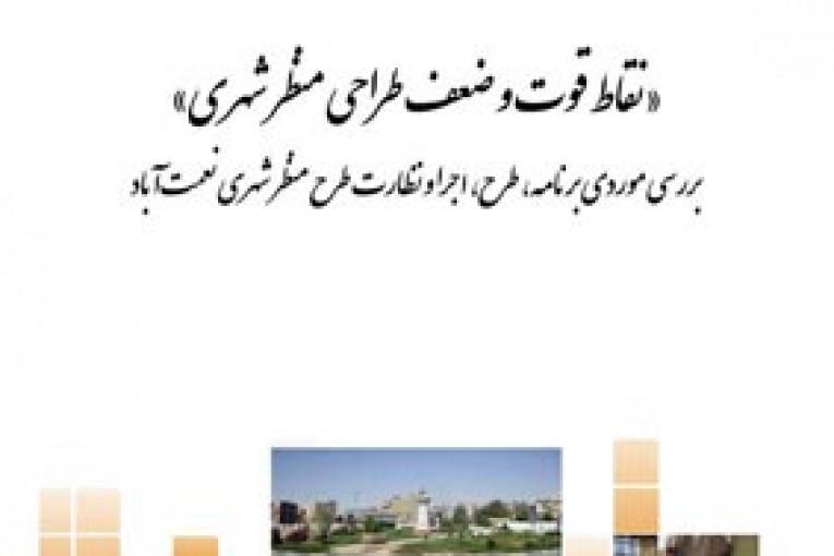 طرح منظر شهری محله نعمت آباد