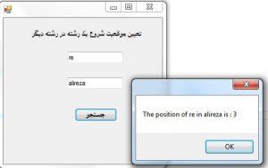 طریقه چسباندن رشته به متغیر در message box