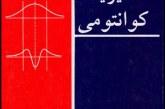 کتاب فیزیک کوانتومی گازیوروویچ به همراه حل تمرین
