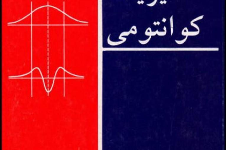 کتاب فیزیک کوانتومی