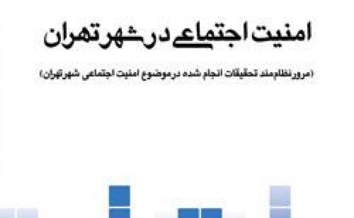 پروژه امنیت اجتماعی در شهر تهران
