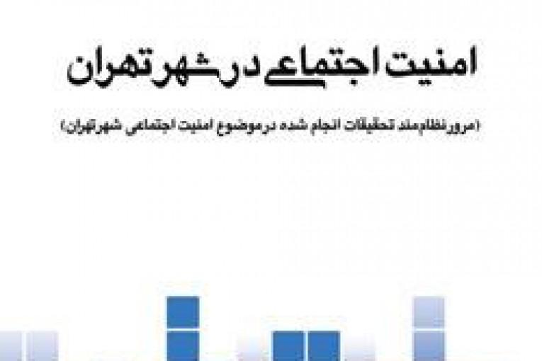 امنیت اجتماعی در شهر تهران