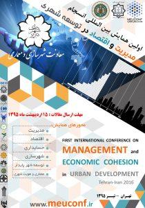 انسجام مدیریت و اقتصاد در توسعه شهری