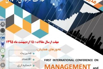 کنفرانس بین المللی انسجام مدیریت و اقتصاد در توسعه شهری