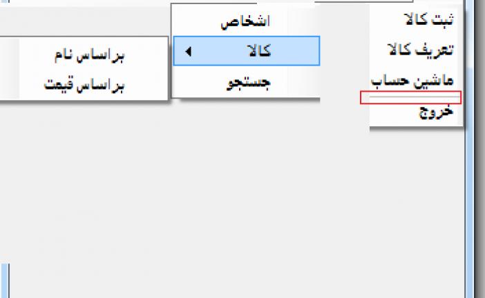 باز شدن فرم main در ابتدا در C# | آموزش سی شارپ – قسمت نهم