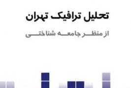 پروژه تحلیل ترافیک تهران از منظر جامعه شناختی