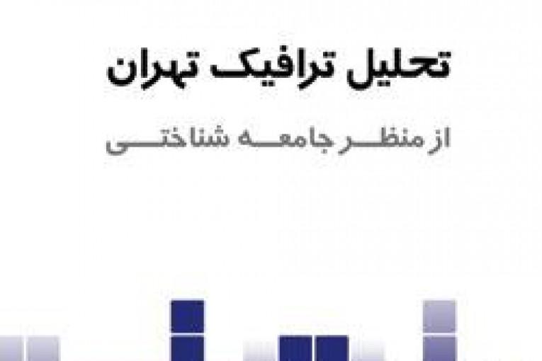 تحلیل ترافیک تهران