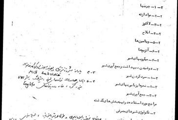 جزوه تکنولوژی لبنیات دکتر احسانی دانشگاه تهران