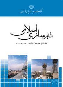 شهرسازی اسلامی