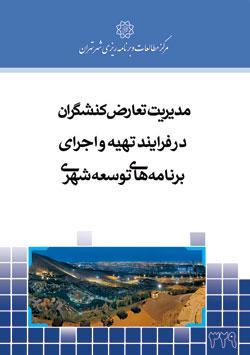 فرایند تهیه و اجرای برنامه های توسه شهری