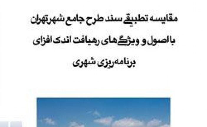 مقایسه تطبیقی طرح جامع تهران با اصول و ویژگی های رهیافت اندک افزا