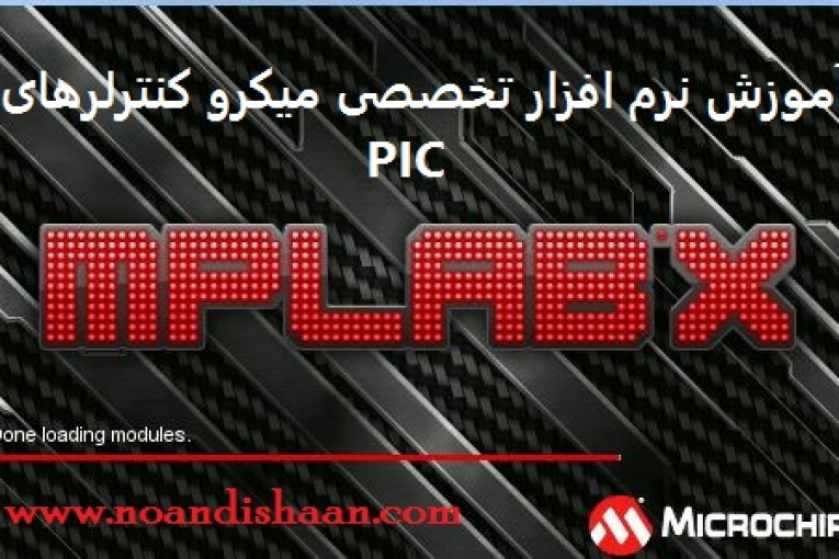 آموزش نرم افزار mplab x IDE