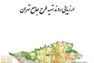 پروژه ارزیابی روند تهیه طرح جامع تهران