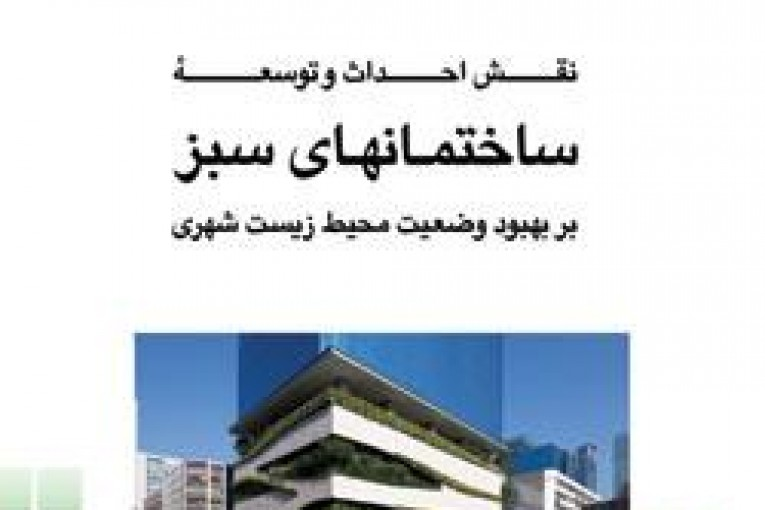 ساختمان های سبز
