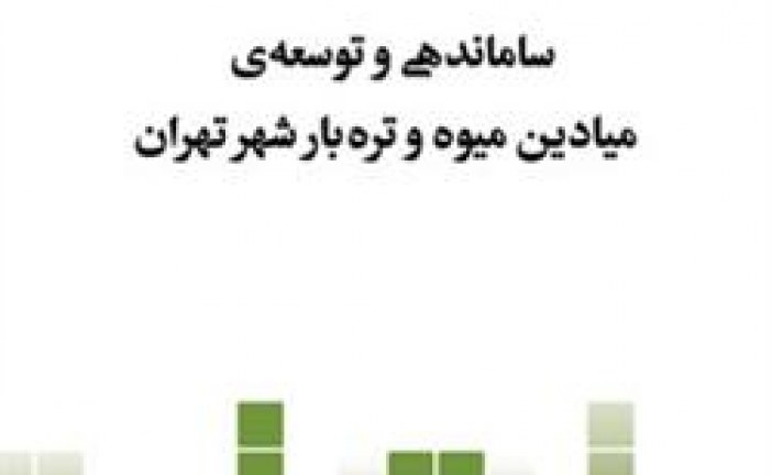 پروژه ساماندهی میادین میوه و تره بار شهر تهران