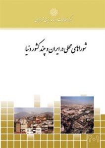 شوراهای محلی در ایران