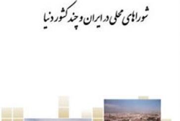 شوراهای محلی در ایران و چند کشور دنیا
