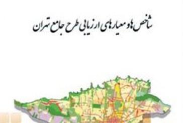 پروژه شاخص ها و معیارهای ارزیابی طرح جامع تهران