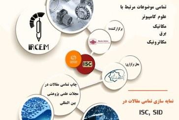 نخستین کنفرانس ملی تحقیقات بین رشته ای در مهندسی کامپیوتر، برق، مکانیک و مکاترونیک