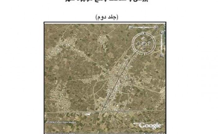 طرح جامع خلیل آباد – جلد دوم