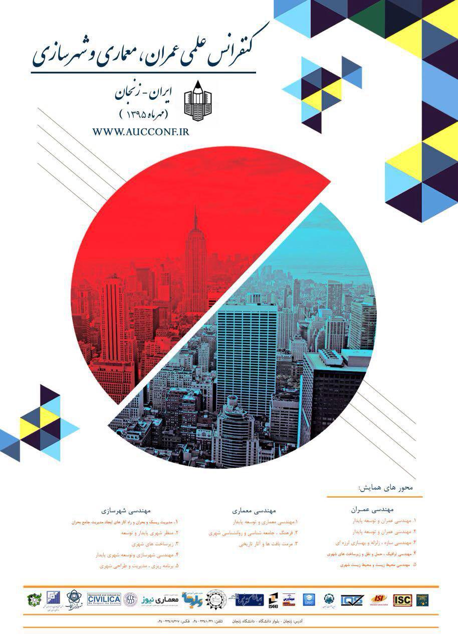 کنفرانس علمی عمران معماری و شهرسازی