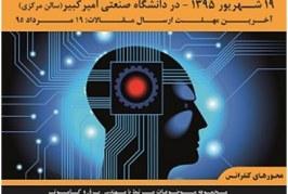 کنفرانس بین المللی چشم اندازهای نو در مهندسی برق و کامپیوتر