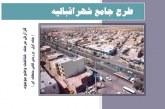 دانلود طرح جامع اقبالیه | گزارش وضع موجود طرح جامع شهر اقبالیه