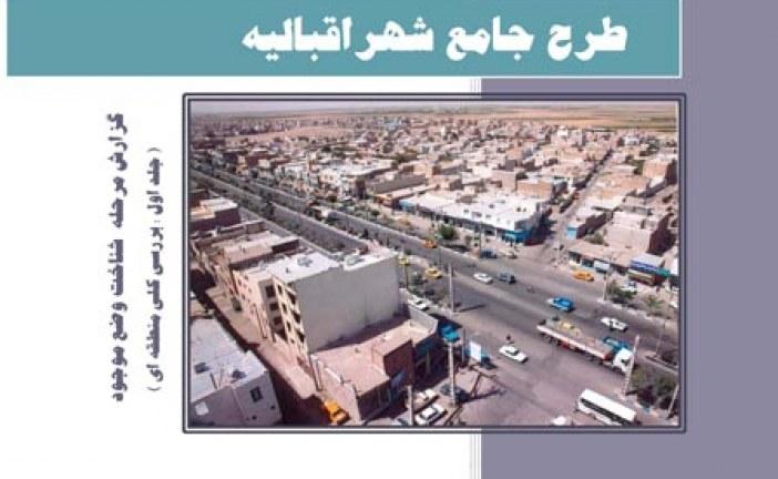 دانلود طرح جامع اقبالیه   گزارش وضع موجود طرح جامع شهر اقبالیه