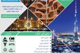 سومین کنگره بین المللی پایداری در معماری و شهرسازی