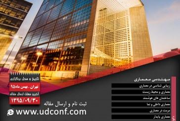 سومین کنگره بین المللی معماری و شهرسازی معاصر خاورمیانه