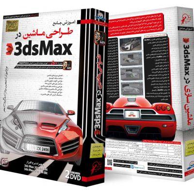 آموزش طراحی ماشین در ۳DMAX