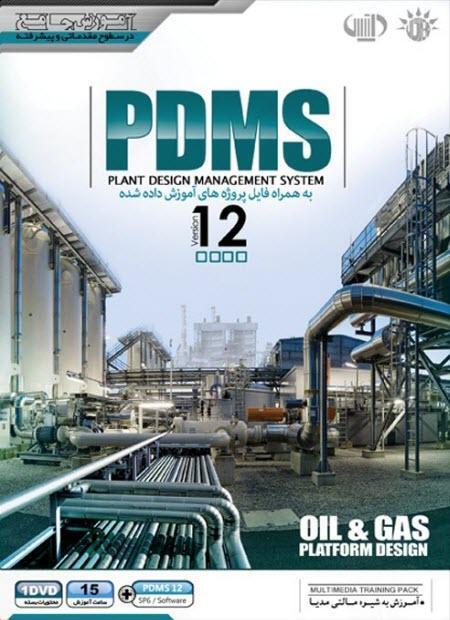 آموزش PDMS