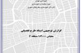 گزارش توجیهی اسناد طرح تفصیلی منطقه ۶ تهران
