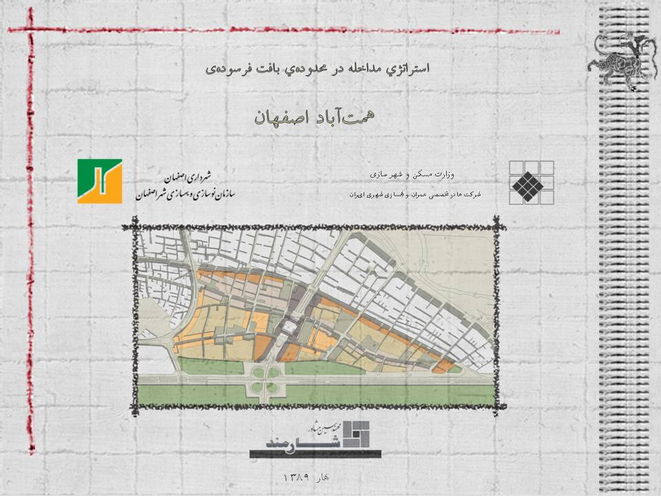 بافت فرسوده همت آباد اصفهان
