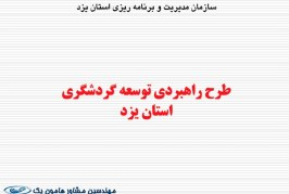طرح توسعه گردشگری استان یزد | طرح راهبردی توسعه گردشگری