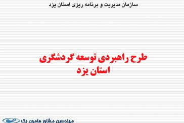 طرح توسعه گردشگری استان یزد   طرح راهبردی توسعه گردشگری