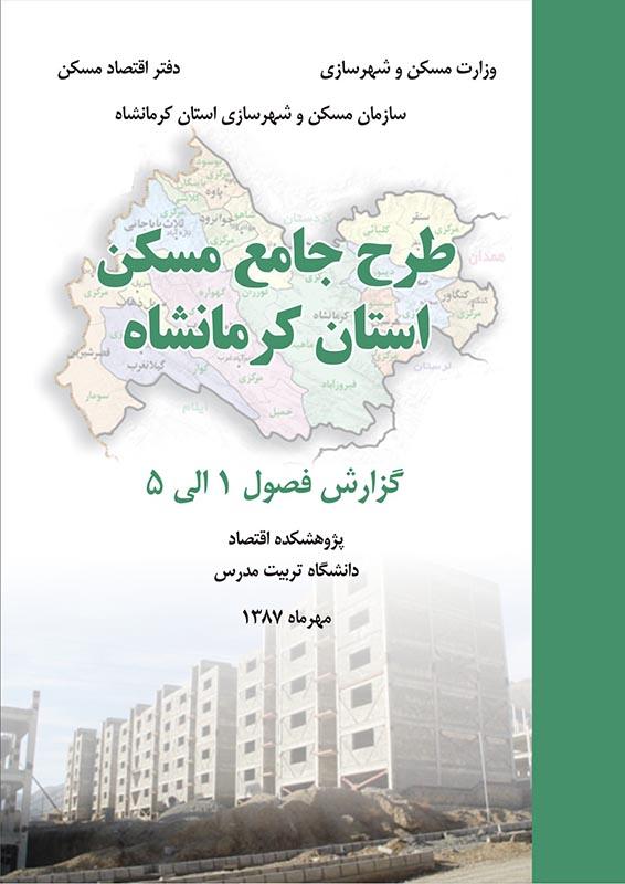 طرح جامع مسکن کرمانشاه